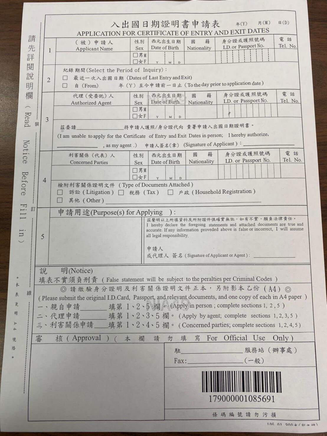 入出境記錄日期證明申請流程
