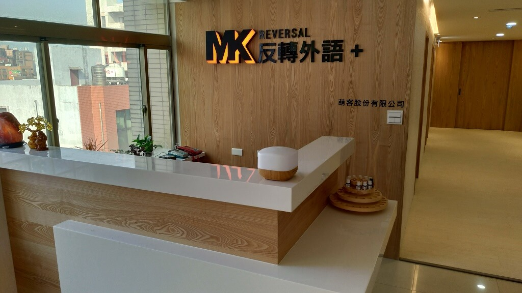 MK反轉外語語言補習班